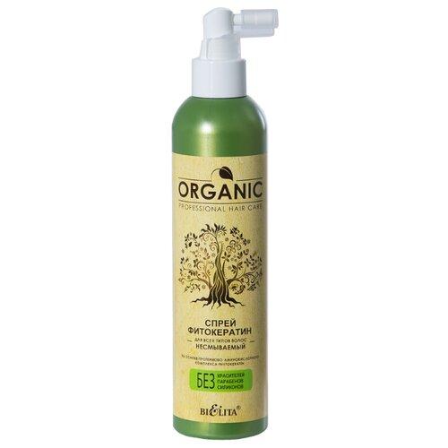 Bielita Professional Organic Hair Care Спрей фитокератин для волос, 250 мл фитосольба фитокератин