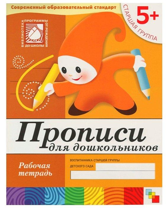 """Денисова Д., Дорожин Ю. """"Прописи для дошкольников (5+) Старшая группа."""""""