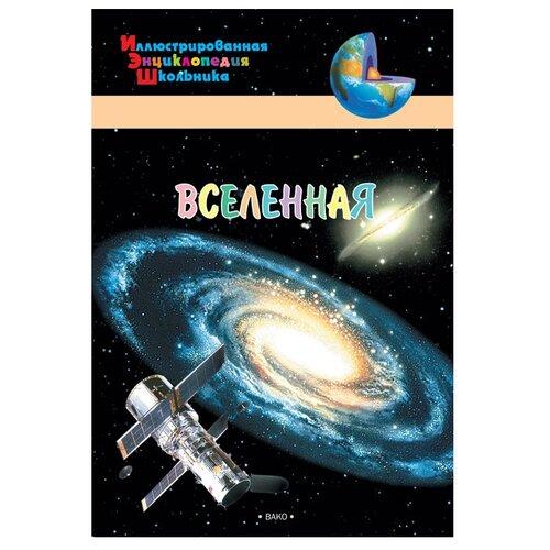 Орехов А.А. Вселенная , Вако, Познавательная литература  - купить со скидкой