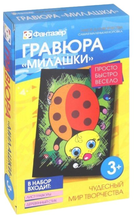 Гравюра Фантазёр Милашки Самая маленькая коровка (334106) цветная основа