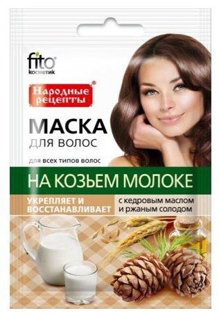 Народные рецепты Маска для волос на козьем молоке с кедровым маслом и солодом «Укрепление, восстановление»