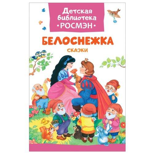 Купить Детская библиотека Росмэн. Белоснежка. Сказки, РОСМЭН, Детская художественная литература