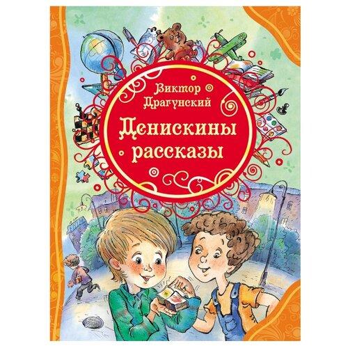 Купить Драгунский В.Ю. Денискины рассказы , РОСМЭН, Детская художественная литература