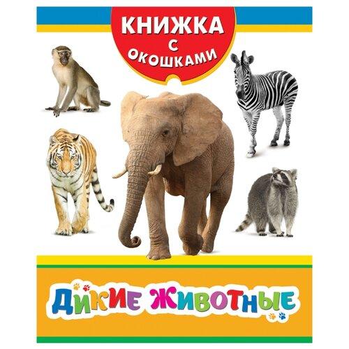 Купить Книжка с окошками. Дикие животные, РОСМЭН, Познавательная литература