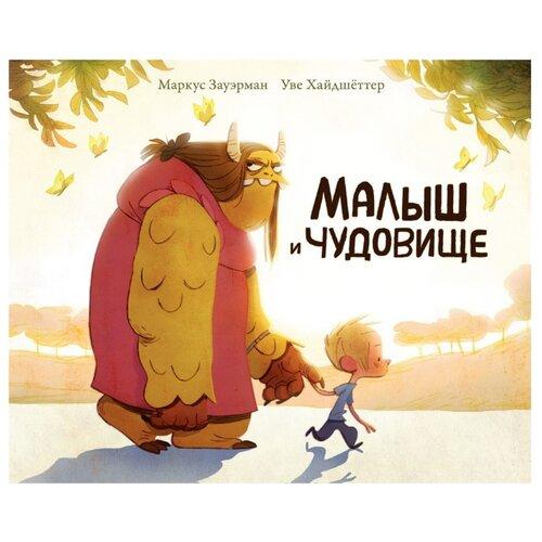 Купить Зауэрман М. Малыш и чудовище , Поляндрия, Детская художественная литература