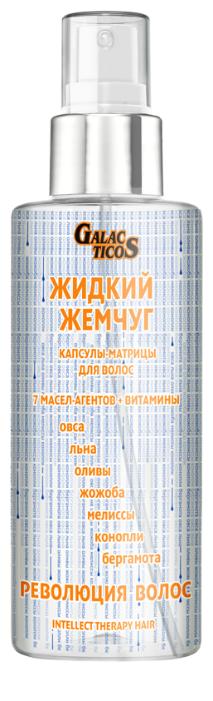 GALACTICOS Капсулы- матрицы 7 масел для волос Жидкий жемчуг