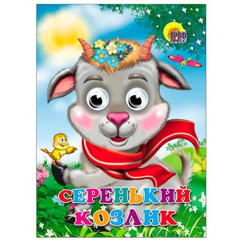 Купить Книжки на картоне с глазками. Серенький козлик (Козлик в шарфе), Проф-Пресс, Книги для малышей