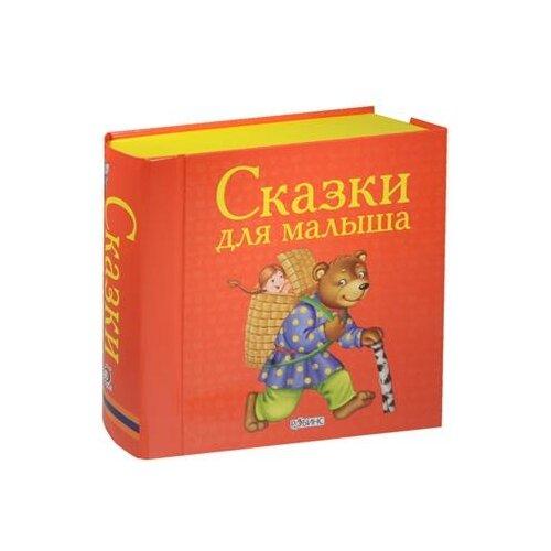 Робинс Книжки-кубики. Сказки для малыша книжки картонки робинс сказки для малышка