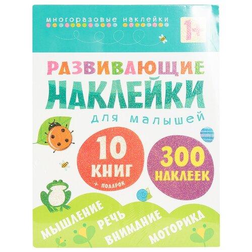 Развивающие наклейки для малышей (1+). Комплект из 10 книг мозаика синтез мозаика синтез комплект из 10 книг развивающие наклейки для малышей