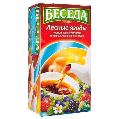 Чай черный Беседа Лесные ягоды в пакетиках, 26 шт.Чай<br>