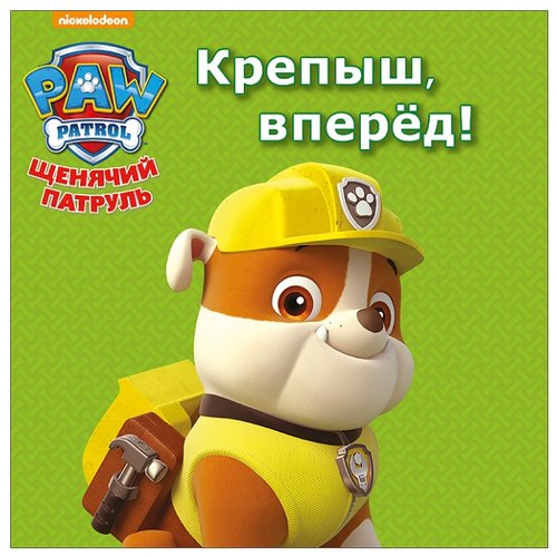 Купить Щенячий патруль. Крепыш, вперёд!, Prof-Press, Книги для малышей