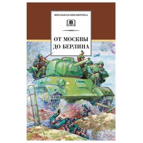 Купить От Москвы до Берлина, Детская литература, Детская художественная литература