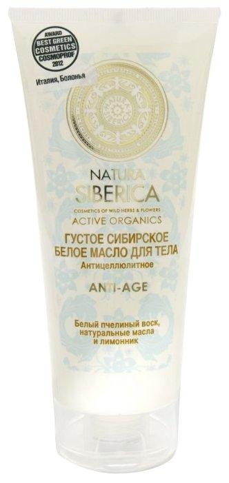 Natura Siberica масло густое сибирское белое для тела Антицеллюлитное