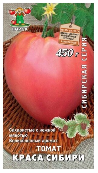 Семена ПОИСК Сибирская серия Томат Краса сибири 0.1 г
