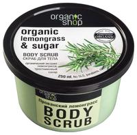 Organic Shop Скраб для тела Прованский лемонграсс