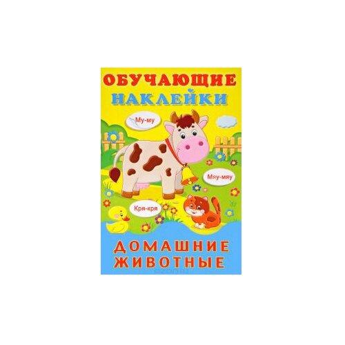Купить Книжка с наклейками Обучающие наклейки Домашние животные, Фламинго, Книжки с наклейками