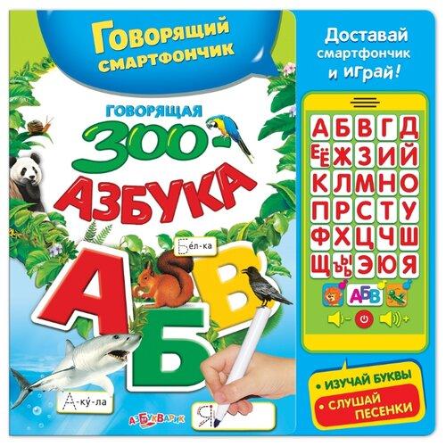 Купить Интерактивная развивающая игрушка Азбукварик Говорящий смартфончик Говорящая ЗОО-азбука, Развивающие игрушки