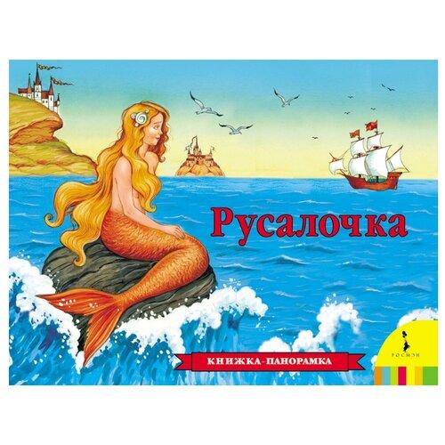 Купить Андерсен Г.Х. Панорамка. Русалочка , РОСМЭН, Детская художественная литература