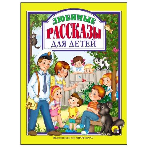 Купить Драгунский В. Ю. Любимые рассказы для детей , Проф-Пресс, Детская художественная литература