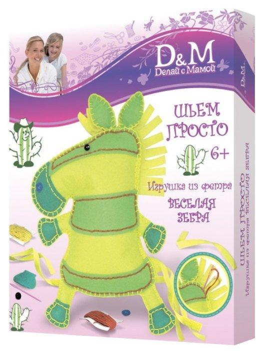 D&M Шьем просто Игрушка из фетра Веселая зебра (10693)