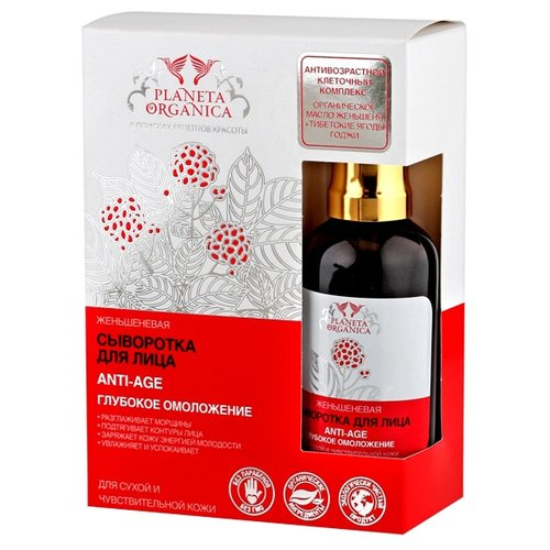 Сыворотка Planeta Organica женьшеневая для сухой и чувствительной кожи, 50 мл