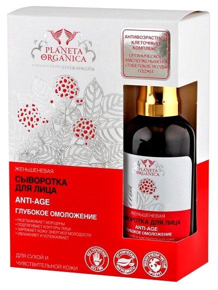 Сыворотка Planeta Organica женьшеневая для сухой и чувстительной кожи 50 мл