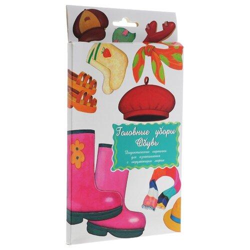 Набор карточек Маленький гений Головные уборы. Обувь 21x15 см 16 шт.