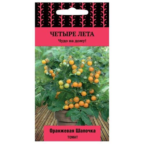 Семена ПОИСК Четыре лета Томат Оранжевая шапочка 5 шт. семена томат красная шапочка в цветной упаковке 5 шт поиск