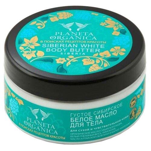 Масло для тела Planeta Organica Густое сибирское белое масло, 300 мл густое масло для волос