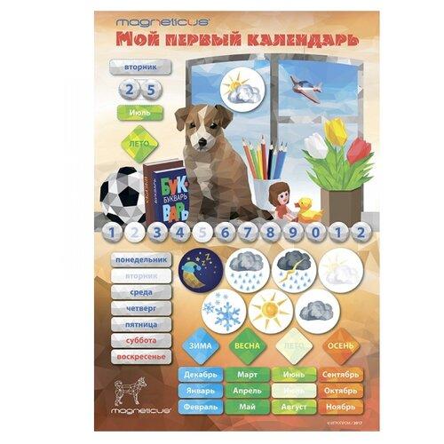 Купить Календарь Magneticus Щенок CAL-2018, Обучающие материалы и авторские методики