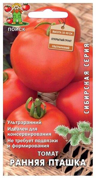 Семена ПОИСК Сибирская серия Томат Ранняя пташка 0.1 г