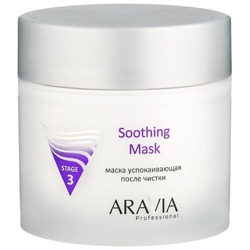 ARAVIA Professional Soothing Mask Маска успокаивающая после чистки, 300 мл aravia professional organic лосьон мягкое очищение gentle cleansing 300 мл aravia professional уход за телом