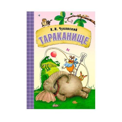 Купить Чуковский К. И. Любимые сказки К.И. Чуковского. Тараканище (книга на картоне) , Мозаика-Синтез, Книги для малышей