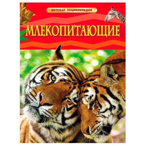Купить Бурнье Д. Детская энциклопедия. Млекопитающие , РОСМЭН, Познавательная литература
