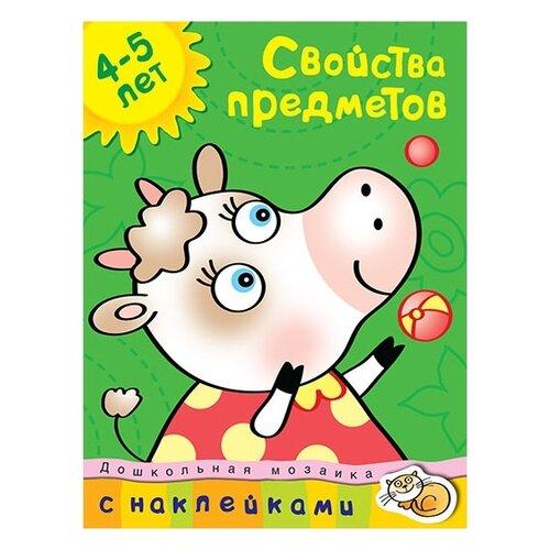 Земцова О.Н. Дошкольная мозаика. Свойства предметов (4-5 лет)Учебные пособия<br>