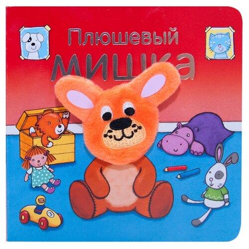 Купить Мозаика-Синтез Книжки с пальчиковыми куклами. Плюшевый мишка, Книжки-игрушки