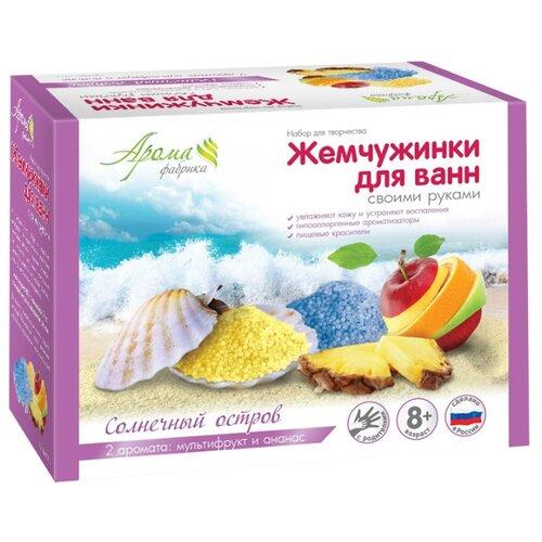 Развивашки Аромафабрика Жемчужинки для ванн Солнечный остров (С0812)Изготовление косметики<br>