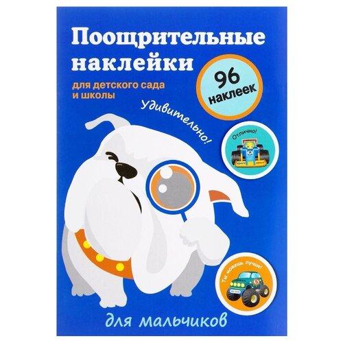 Купить Стрекоза Поощрительные наклейки для детского сада и школы Для мальчиков, 96 шт. (9312), Наклейки