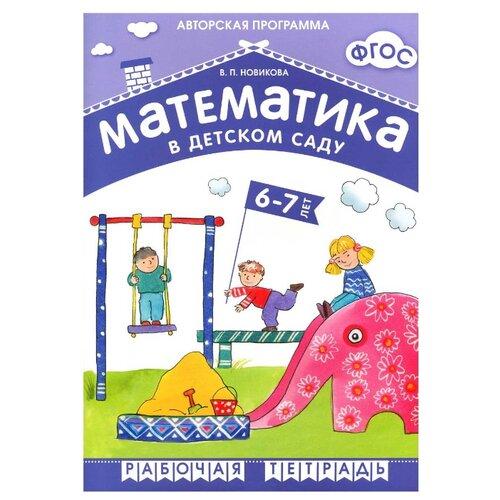 Купить Новикова В. П. ФГОС Математика в детском саду. 6-7 лет. Рабочая тетрадь , Мозаика-Синтез, Учебные пособия
