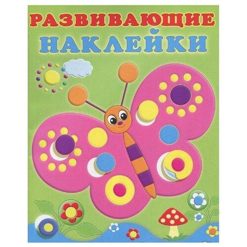 Купить Книжка с наклейками Развивающие наклейки. Бабочка, Фламинго, Книжки с наклейками