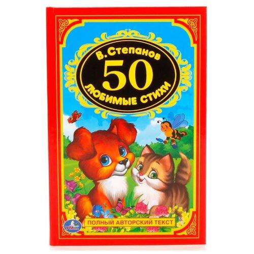 Купить Степанов В. Детская классика. 50 любимых стихов , Умка, Книги для малышей