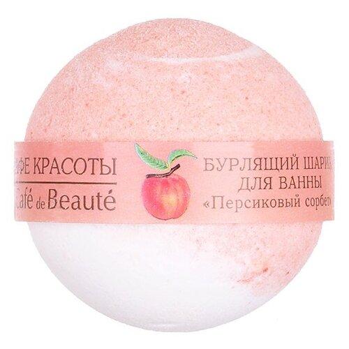 Кафе красоты Бурлящий шарик для ванны Персиковый сорбет, 120 г шар для ванны кафе красоты клубничный сорбет 120 г