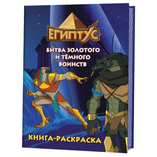 Контэнт Книга-раскраска. Египтус. Битва золотого и Темного воинств (синяя)Раскраски<br>