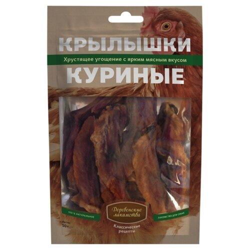 Лакомство для собак Деревенские лакомства Классические Крылышки куриные, 50 г