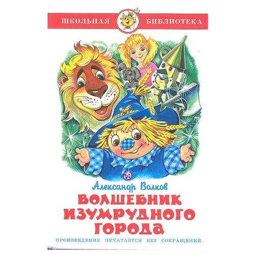 Купить Волков А.М. Школьная библиотека. Волшебник Изумрудного города , Самовар, Детская художественная литература