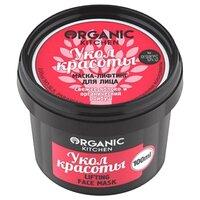 Organic Shop маска Organic Kitchen Укол красоты с лифтинг-эффектом 100 мл 1 шт. банка