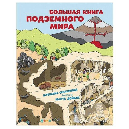 Секанинова Ш. Большая книга подземного мираПознавательная литература<br>