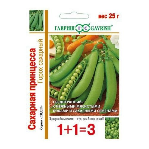Семена Гавриш 1+1=3 Горох сахарный Сахарная принцесса 25 г, 10 уп.
