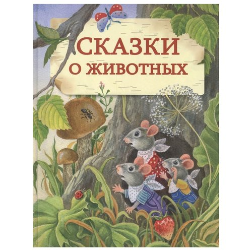 Купить Сказки о животных, Стрекоза, Детская художественная литература