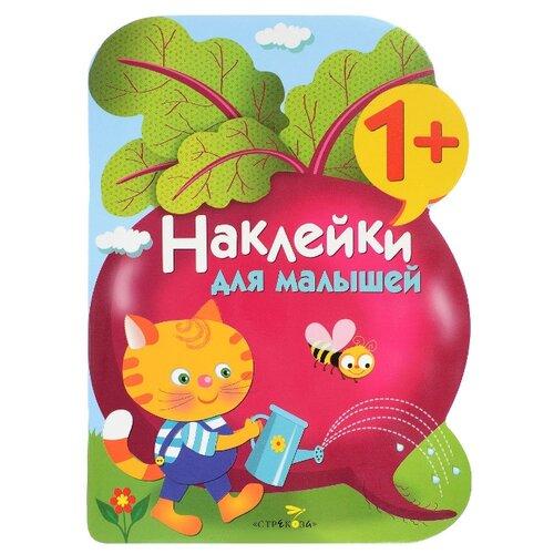 Купить Наклейки для малышей. Свекла Выпуск 11, Стрекоза, Книжки с наклейками